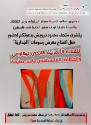 Einladung Ramallah arab